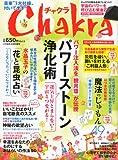 Chakra (チャクラ) 2011年 04月号 [雑誌]