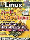 日経 Linux (リナックス) 2015年 02月号