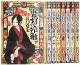 鬼灯の冷徹 コミック 1-8巻セット (モーニング KC)