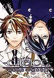 di[e]ce—ダイス— 6巻 (IDコミックス ZERO-SUMコミックス)