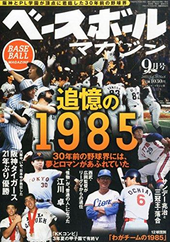 ベースボールマガジン 2015年 09 月号 [雑誌]