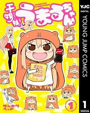 干物妹!うまるちゃん 1 (ヤングジャンプコミックスDIGITAL)