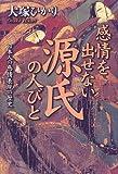 感情を出せない源氏の人びと—日本人の感情表現の歴史