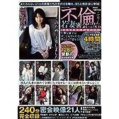 不倫若妻密会file the DVD (ミリオンムック 85)