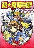 超・魔導物語〈2〉でぃてくしょん・あっと・ぷよぷよダンジョン!! (角川スニーカー文庫)