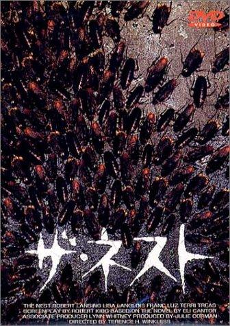 ザ・ネスト [DVD]