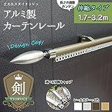 [伸縮タイプ]アルミ製カーテンレール 剣/●装飾キャップ 零[ZERO]/シングル/■ダークブラウン/1.7-3.2m/Z3K
