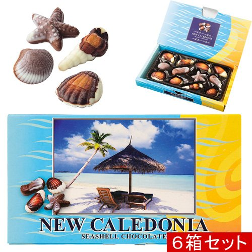 ニューカレドニア シーシェル チョコレート 6箱セット【ニューカレドニア、輸入 スイーツ】