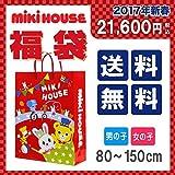 mikihouse(ミキハウス) 2万円 福袋 2017年 新春 (130cm, 男の子用)