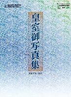 平成27年 皇室カレンダー