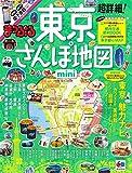 まっぷる 超詳細! 東京さんぽ地図 mini (国内|散歩・街歩きガイドブック/ガイド)