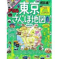まっぷる 超詳細! 東京さんぽ地図 mini (国内 | 散歩 街歩き ガイドブック | マップルマガジン)