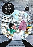 臆病の穴(2): 少年チャンピオン・コミックス・タップ!