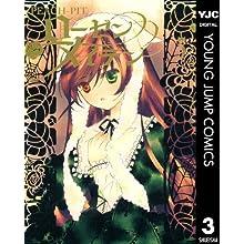 ローゼンメイデン 3 (ヤングジャンプコミックスDIGITAL)