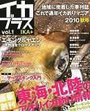 イカプラス 2010年 12月号 [雑誌]