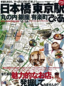日本橋|東京駅|丸の内|銀座|有楽町ぴあ '11-'12 (ぴあMOOK)