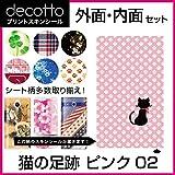 au GRATINA 2 KYY10 専用 スキンシート 外面・内面セット 猫の足跡 【 ピンク02 】