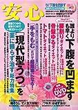 安心 2011年 07月号 [雑誌]