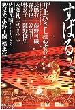 すばる 2010年 01月号 [雑誌]