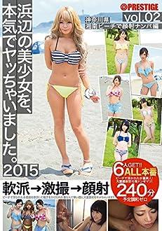 浜辺の美少女を、本気でヤッちゃいました。2015 vol.02 [DVD]