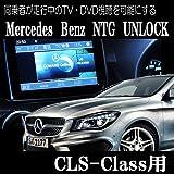 同乗者が走行中のTV・DVD視聴を可能にする TVキャンセラー【MercedesBenz NTG UNLOCK】メルセデスベンツCLS-Class(C218,X218)用