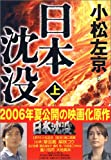 日本沈没 上    小学館文庫 こ 11-1