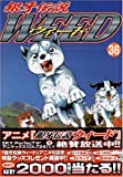 ウィード―銀牙伝説 (36) (Nichibun comics)