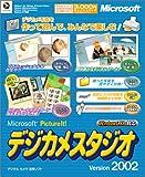 Microsoft Picture It! デジカメスタジオ Version 2002