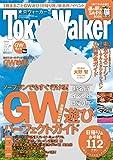 東京ウォーカー28年5月号