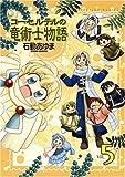 コーセルテルの竜術士物語 5 (5) (IDコミックス ZERO-SUMコミックス) (IDコミックス ZERO-SUMコミックス)