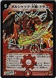 デュエルマスターズ 【DM-26】 ボルシャック・大和・ドラゴン(通常) 【スーパーレア】