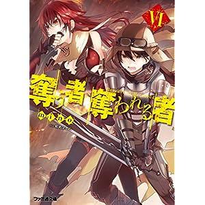 奪う者 奪われる者VI (ファミ通文庫)