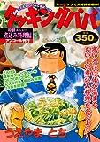 クッキングパパ 煮込み料理編 アンコール刊行 (講談社プラチナコミックス)