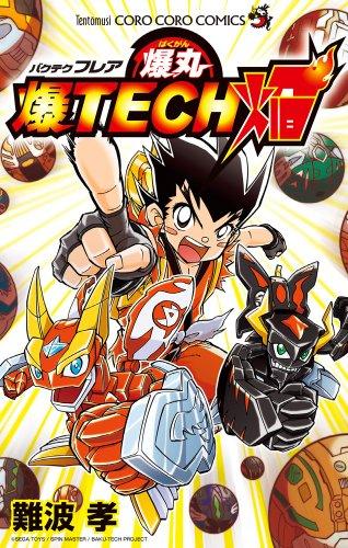 爆丸 爆TECH焔 (てんとう虫コミックス)