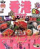 るるぶ香港・マカオ ('07) (るるぶ情報版 (A4))
