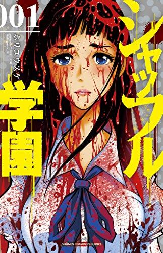 シャッフル学園(1)(少年チャンピオン・コミックス)