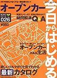 今日からはじめるオープンカー (Neko mook―はじめてシリーズ (837))