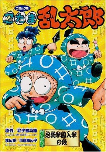 忍たま乱太郎 忍術学園入学の段―コミック版
