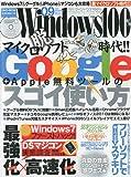 Windows 100% 2009年 09月号 [雑誌]