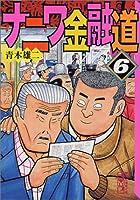 ナニワ金融道(6) (講談社漫画文庫)