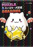 パズル&ドラゴンズ モンスター大図鑑 (ファミ通の攻略本)