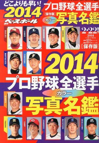 週刊ベースボール増刊 2014プロ野球全選手カラー写真名鑑 2014年 2/22号 [雑誌]