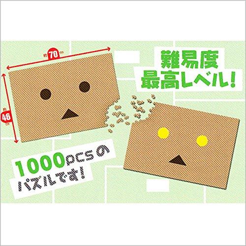 ダンボー 1000ピースパズル 全2種セット 難易度最高レベル