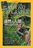 NATIONAL GEOGRAPHIC (ナショナル ジオグラフィック) 日本版 2016年 5月号 [雑誌]