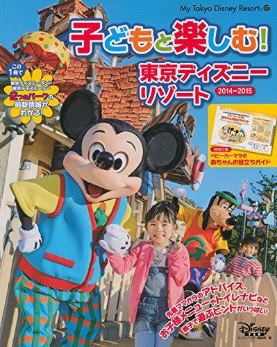 子どもと楽しむ! 東京ディズニーリゾート 2014‐2015 (My Tokyo Disney Resort)