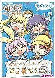マジキュー4コマ 探偵オペラ ミルキィホームズ 第2幕 そのいち (マジキューコミックス)