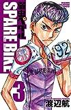 弱虫ペダル SPARE BIKE 3 (少年チャンピオン・コミックス)