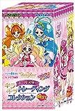 Go!プリンセスプリキュア オールスターキラキラトレーディングコレクションBEST BOX