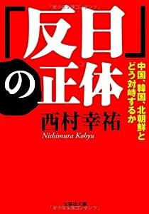 【文庫】 「反日」の正体 中国、韓国、北朝鮮とどう対峙するか (文芸社文庫 に 1-2)