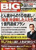 BIG tomorrow (ビッグ・トゥモロウ) 2013年 11月号 [雑誌]